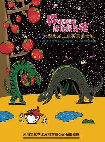 凡创文化・大型恐龙主题实景童话剧《你看起来好像很好吃》沈阳站