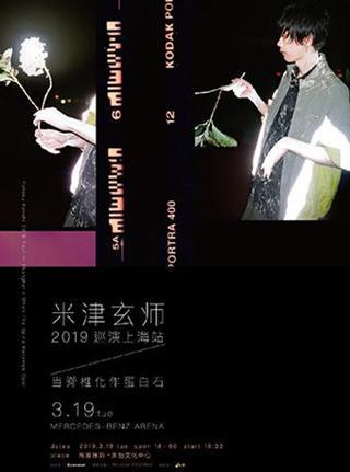 米津玄师上海演唱会