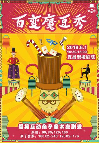 匠笑邦爆笑互动亲子魔术秀《百变魔逗秀》--宜昌站