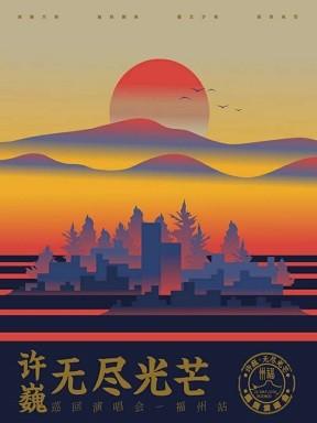 """2019许巍""""无尽光芒""""全国巡回演唱会福州站"""