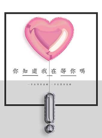 爱情轻喜剧《你知道我在等你吗》深圳站