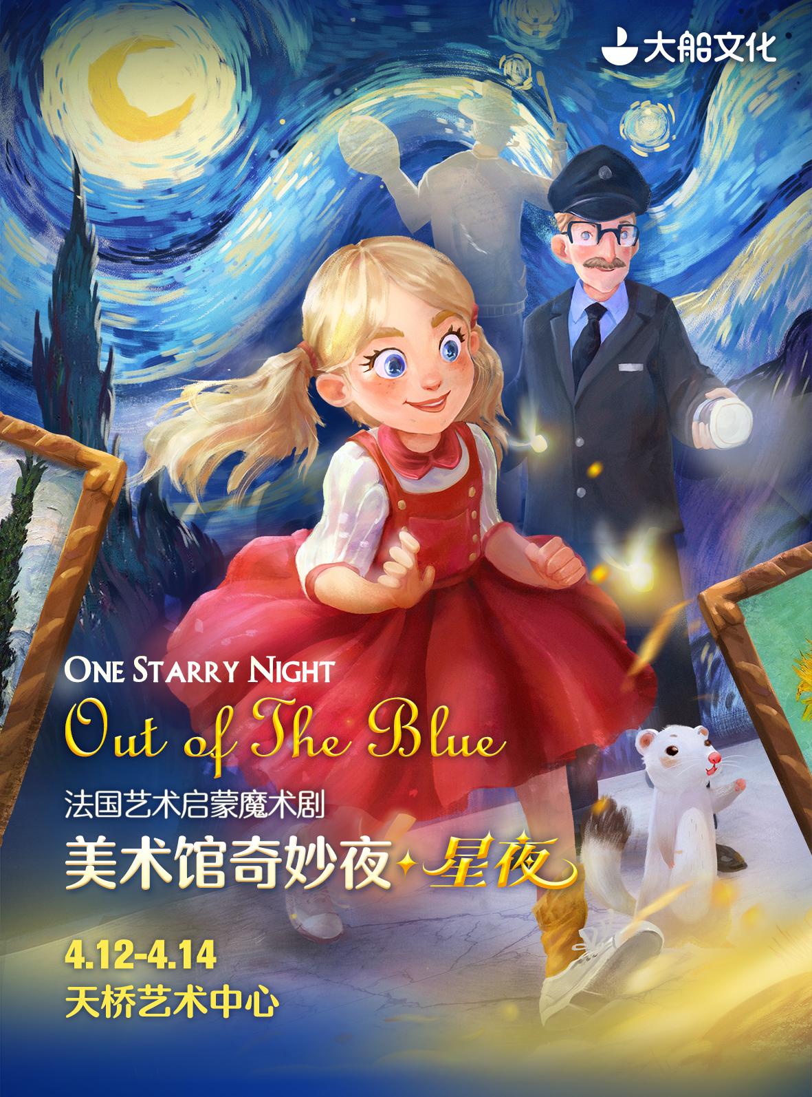 法国艺术启蒙魔术剧《美术馆奇妙夜星夜》北京站