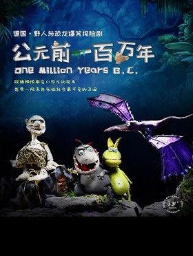野人与恐龙爆笑探险剧《公元前一百万年》北京站