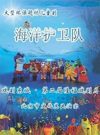 儿童剧《海洋护卫队》北京站