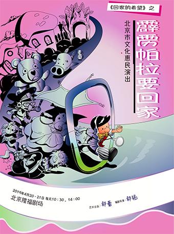 儿童喜剧《霹雳帕拉要回家》北京站