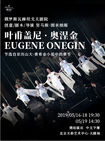 话剧《叶甫盖尼・奥涅金》北京站