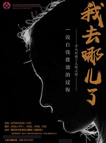 深圳本土原创话剧《我去哪儿了》