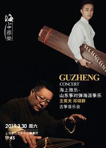 王笑天邓翊群上海古筝音乐会