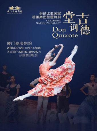 哥伦比亚国家芭蕾舞团芭蕾舞剧《堂吉诃德》(厦门站)
