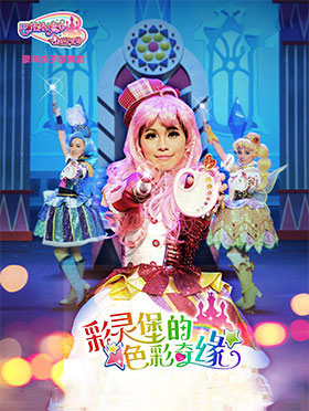 《彩灵堡的色彩奇缘》豪华亲子舞台剧杭州站