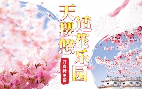 广州(从化)天适樱花悠乐园