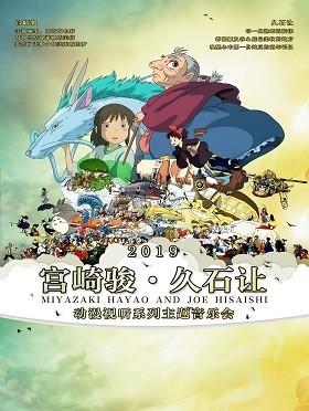 宫崎骏久石让动漫视听系列旭和坊团泉州主题音乐会