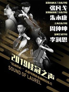 """""""弦动我心 """"大提琴四重奏巡回音乐会重庆站"""
