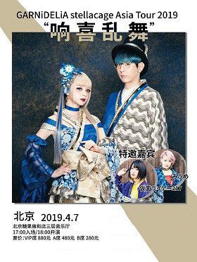GARNiDELiA北京演唱会