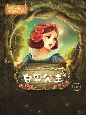 奇思妙想童话剧《白雪公主》长沙站