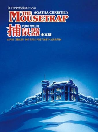 《捕鼠器》北京站