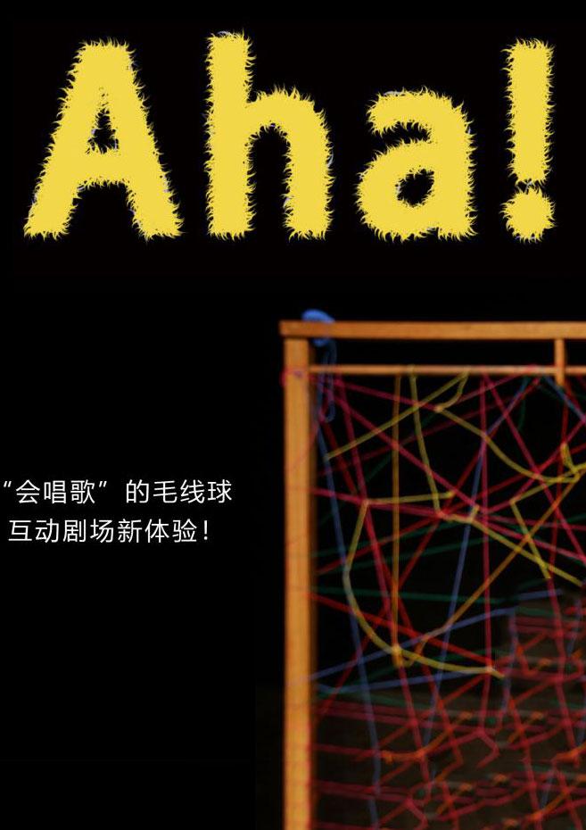 创意剧《Aha》上海站