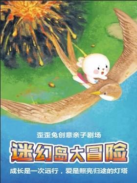 歪歪兔亲子剧《迷幻岛大冒险》北京站