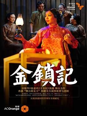 许鞍华x张爱玲x王安忆x焦媛舞台力作《金锁记》北京站