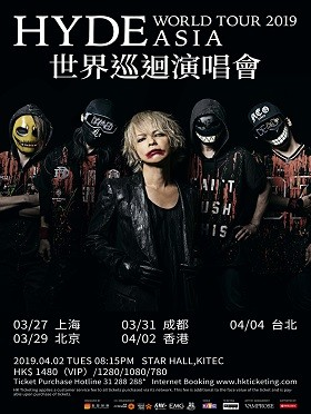 hyde台北演唱会