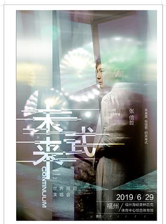 2019张信哲巡回演唱会福州站―未来式
