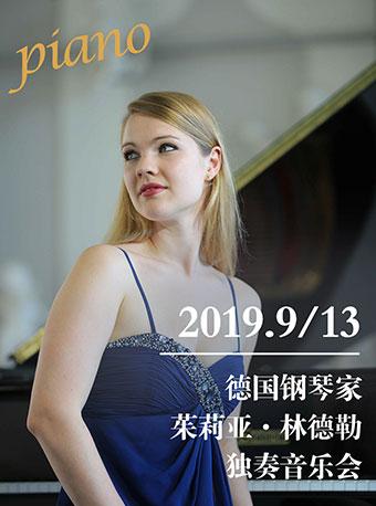 德国钢琴家茱莉亚・林德勒独奏音乐会武汉站