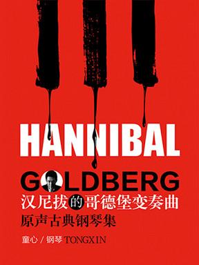 《汉尼拔》的哥德堡变奏曲原声古典钢琴集上海站