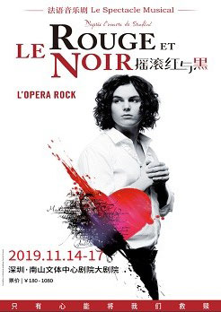 法语音乐剧《摇滚红与黑》深圳站