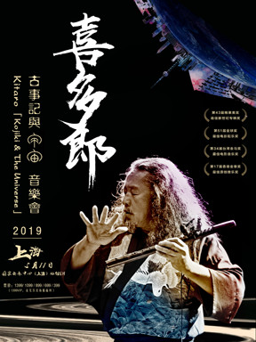 喜多郎《古事记与宇宙》音乐会上海站