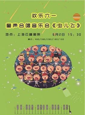 儿童合唱团音乐会《虫儿飞》上海站