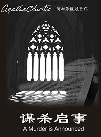 阿加莎推理巨作《谋杀启事》深圳站