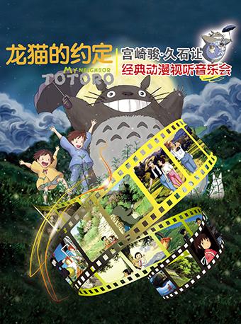 龙猫的约定-宫崎骏•久石让经典动漫视听音乐会济南站