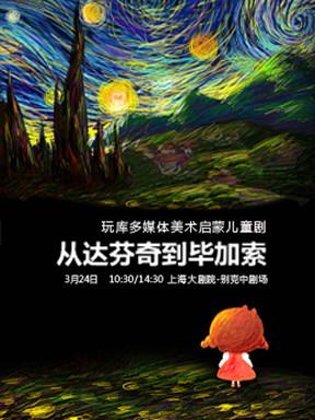 儿童剧从达芬奇到毕加索上海站