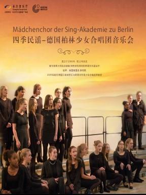 柏林少女合唱团长沙音乐会