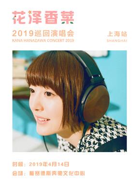 花泽香菜上海演唱会