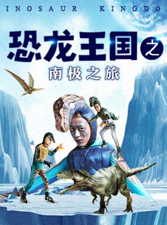 大型系列儿童剧《恐龙王国》之1.《恐龙王国之南极之旅》武汉站