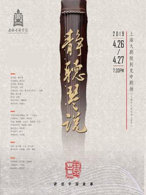 静听琴说―古琴讲述中国故事上海站