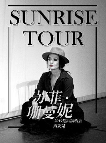 【万有音乐系】Sunrise Tour 苏菲 ・ 珊曼妮2019巡回演唱会-西安站