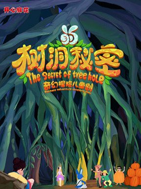 开心麻花儿童剧团奇幻探险儿童剧《树洞的秘密》北京站