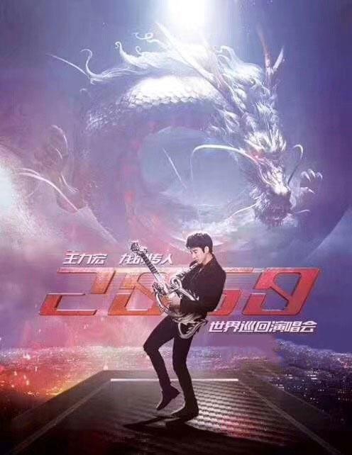 """王力宏""""龙的传人2060"""" 世界巡回演唱会惠州站"""