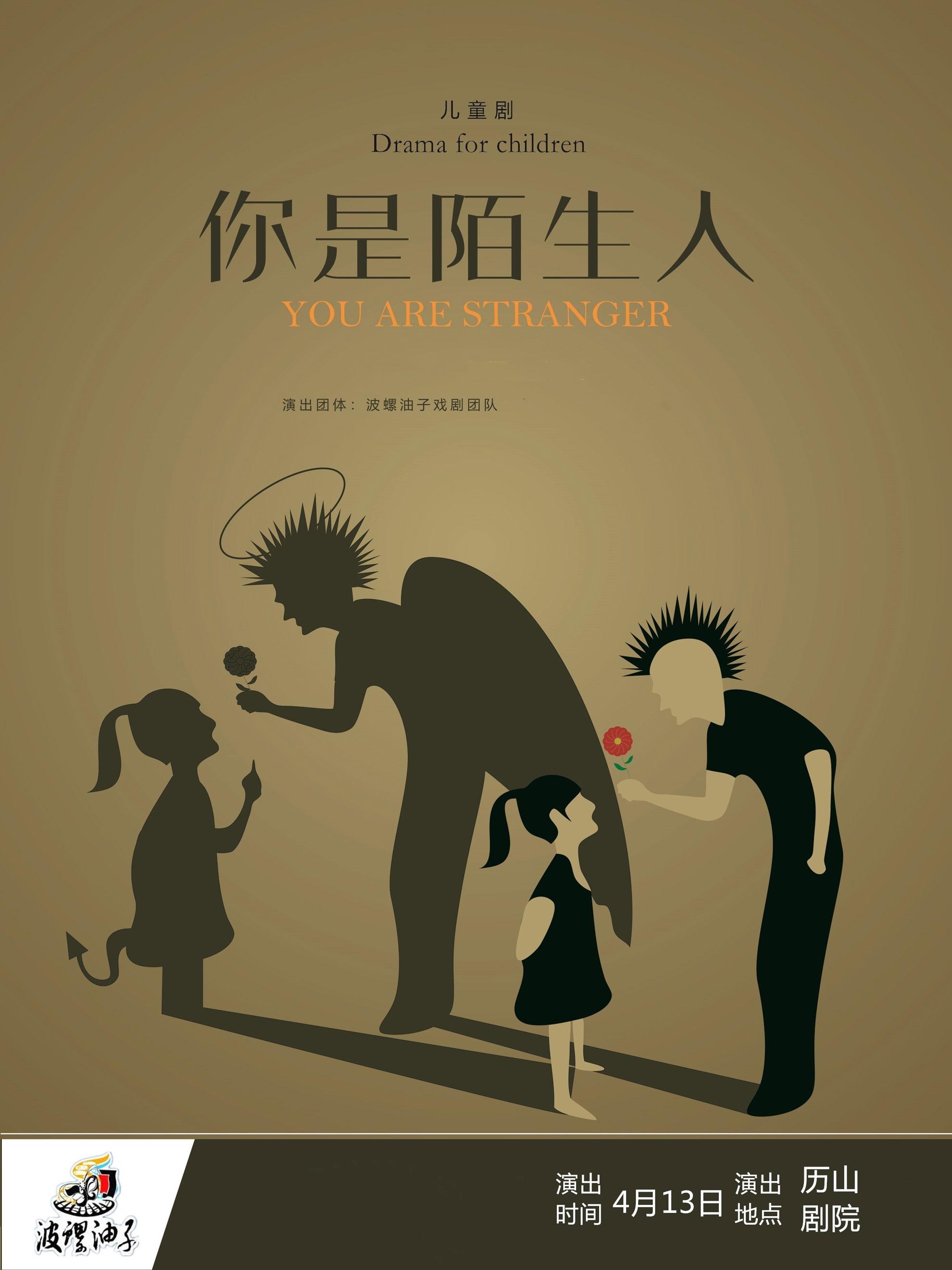 《你是陌生人》济南站