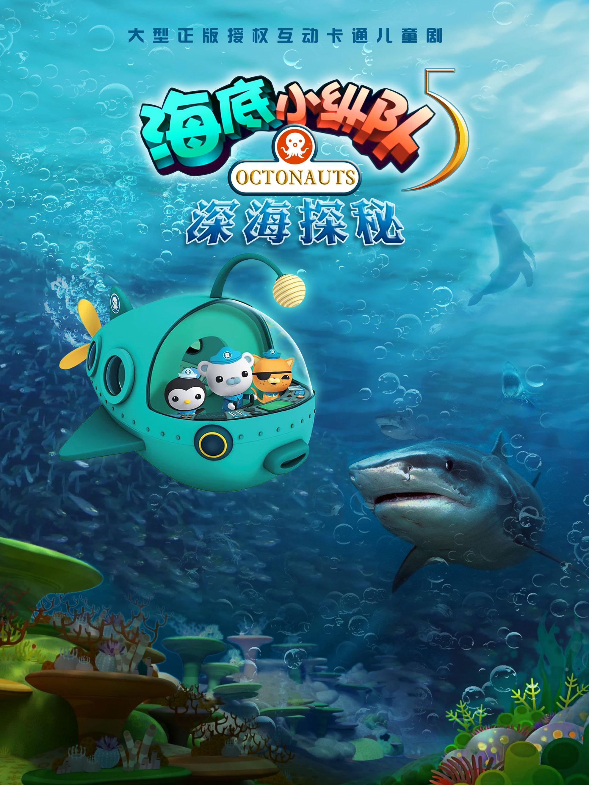 儿童剧《海底小纵队5深海探秘》武汉站