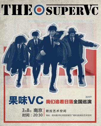 2019【我们追着日落】果味VC全国巡演南京站