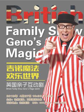 《吉诺的魔法世界》杭州站