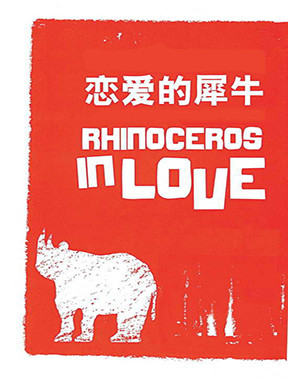 孟京辉《恋爱的犀牛》西安站