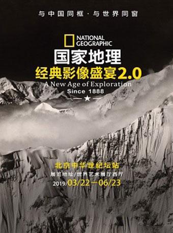 《国家地理经典影像盛宴》北京站