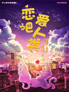 开心麻花舞台剧《恋爱吧!人类》南京站