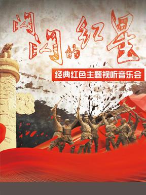 经典红色主题视听音乐会《闪闪红星》郑州站