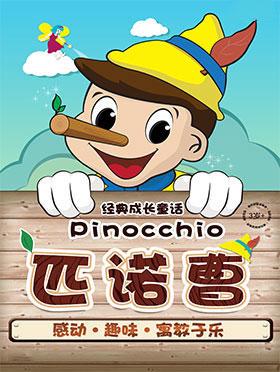 经典成长童话《匹诺曹》长沙站