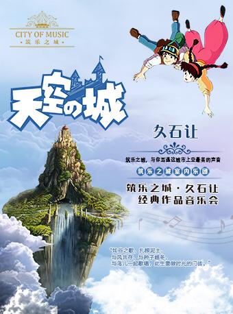 《筑乐之城・久石让经典作品音乐会――天空之城》(租场)2019年苏州站